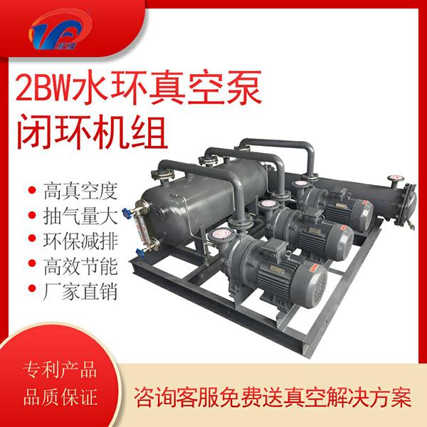 水环真空泵机组使用
