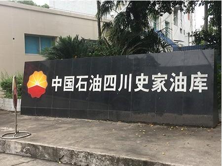 非耀水环真空泵在中国石油四川史家油库应用现场