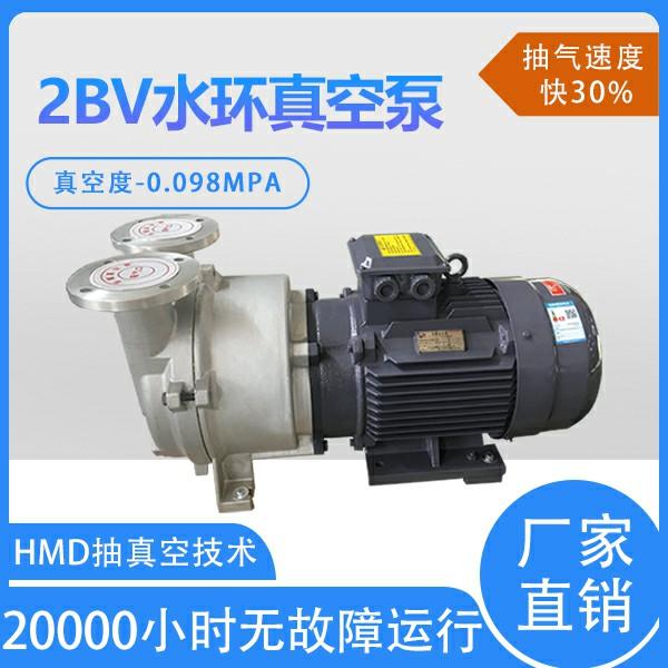 节能水环真空泵