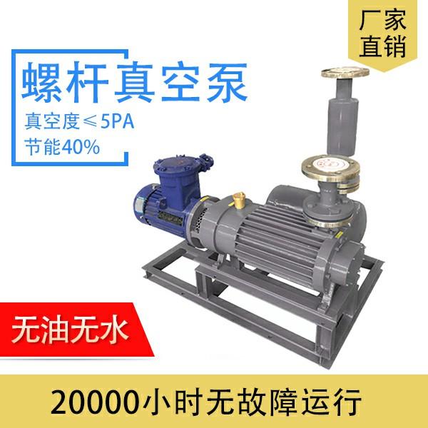 干式真空泵选型