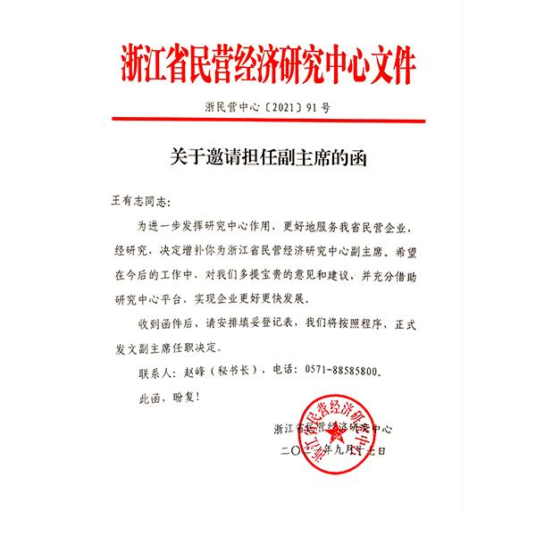 浙江省民营经济研究中心邀请函