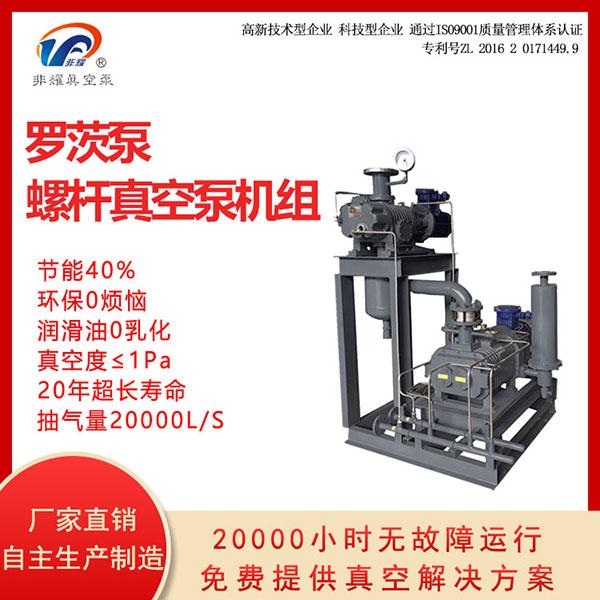 罗茨螺杆真空泵机组应用范围