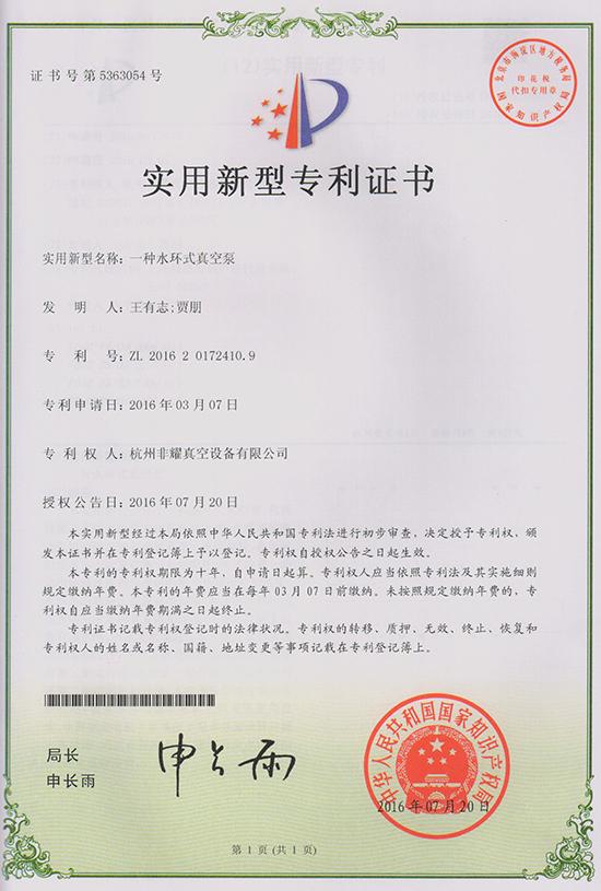水环式真空泵专利证书