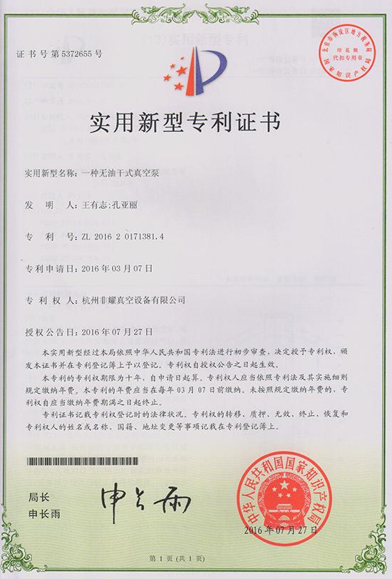 无油干式真空泵专利证书