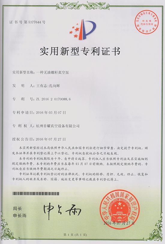 无油螺杆真空泵专利证书