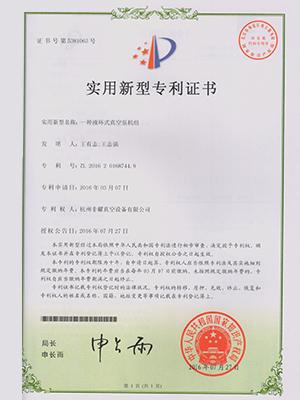 液环式真空泵机组专利证书