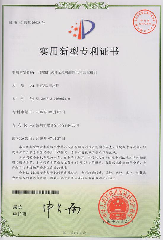 螺杆式真空泵可凝性气体回收机组专利证书