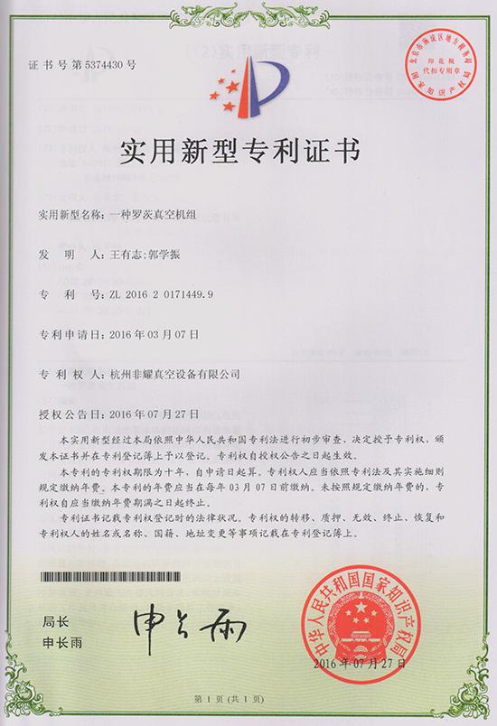 罗茨真空机组专利证书