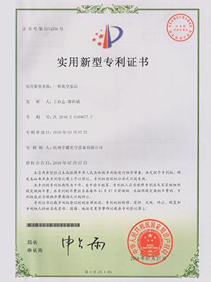 真空泵站专利证书