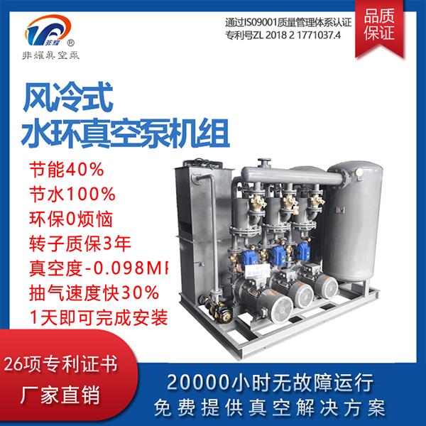 水环真空泵机组真空度