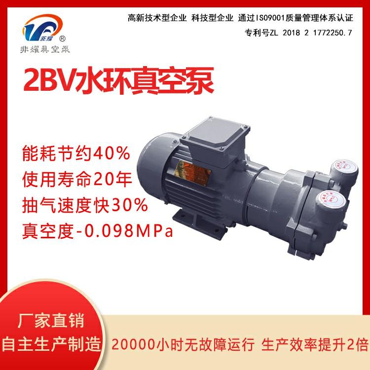 解决水环真空泵高温