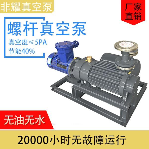 螺杆真空泵操作规程