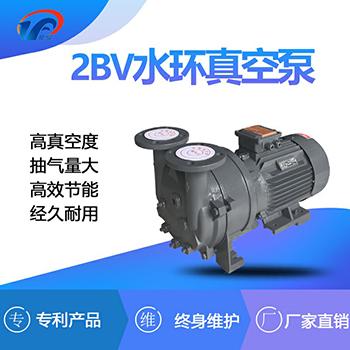 水环真空泵使用