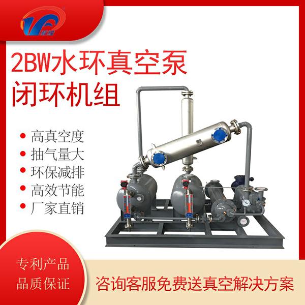 水环真空泵机组污垢清理
