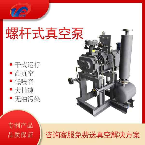 无油螺杆真空泵结构