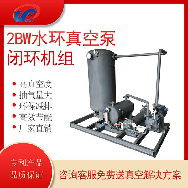 水环真空泵机组排水