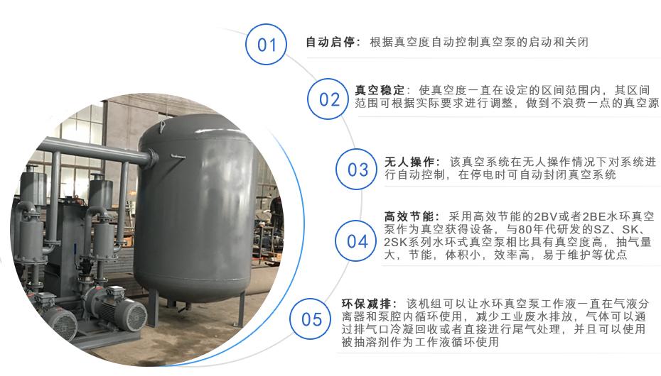 ZF真空泵站(中央真空系统)