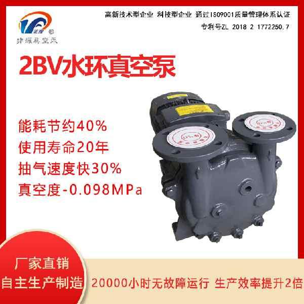 水环真空泵节能