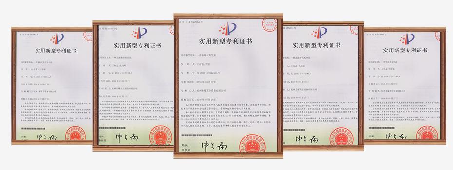 非耀产品专利证书