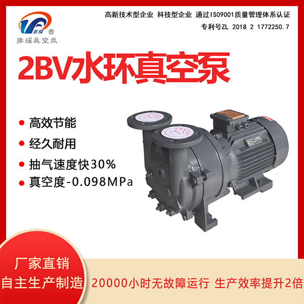 水环真空泵日常保养