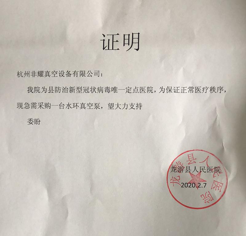 龙游县人民医院开工证明.